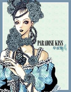paradise_kiss_yukari_by_EternalEnd